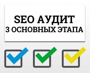 SEO аудит сайта в 3 этапа