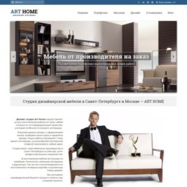 ART HOME Мебель. Интернет-магазин