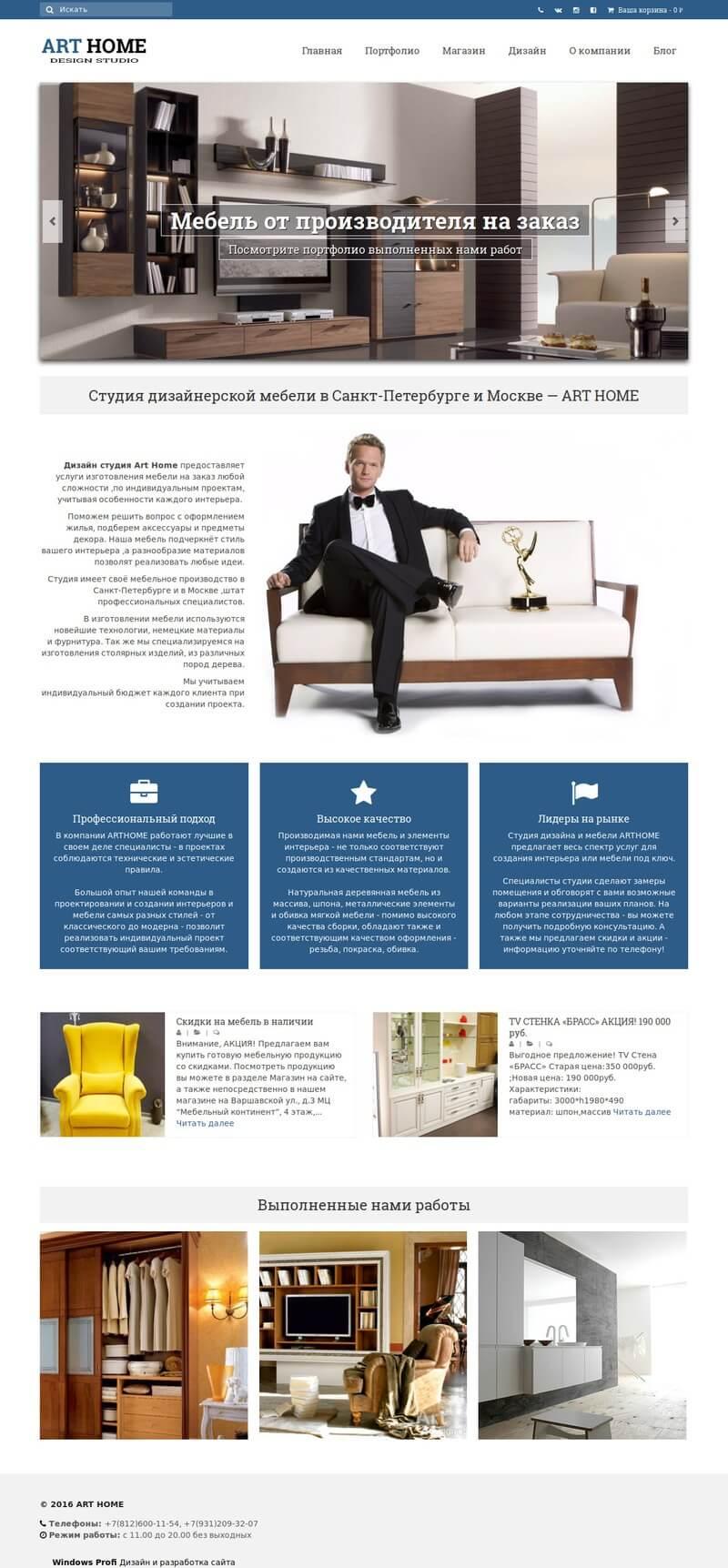 Мебельная студия Арт Хоум. Интернет-магазин