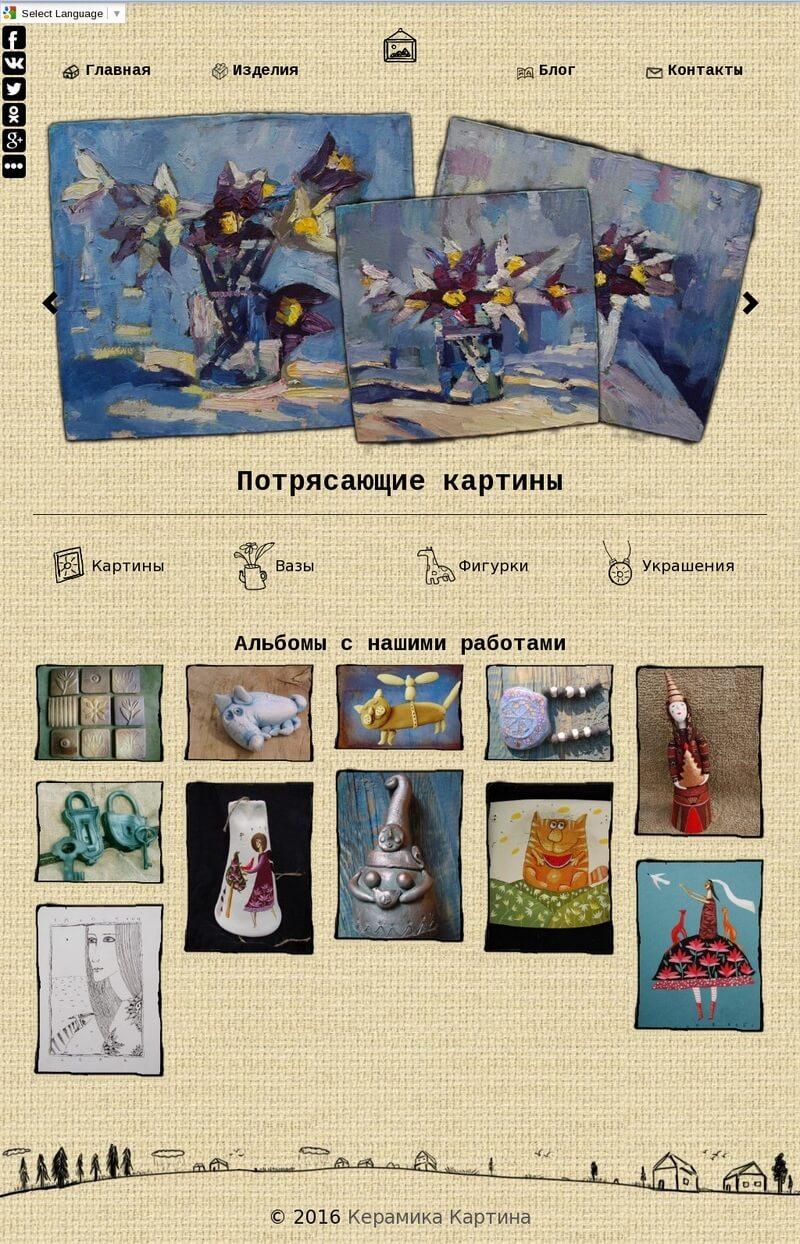 Сайт портфолио о картинах и керамике