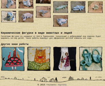 Сайт о картинах и керамике