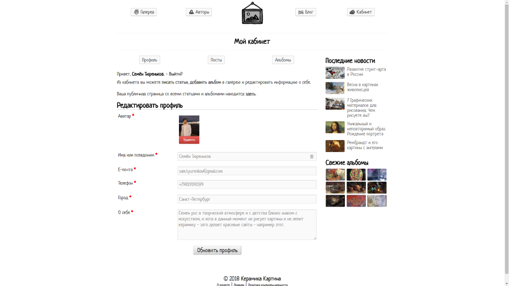 User account with sections to edit profile, blogpost or gallery.