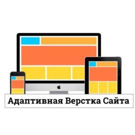 Что такое верстка сайта, как верстать сайт?