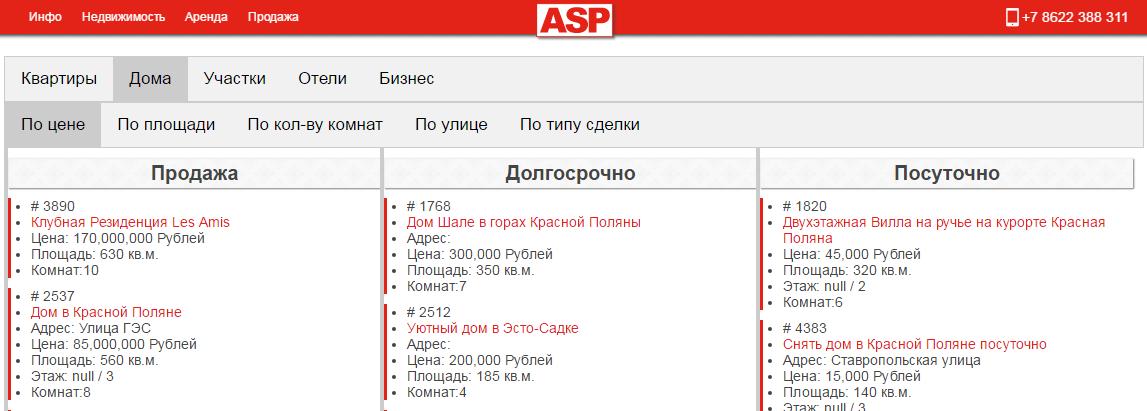 Сортировка объектов недвижимости PHP