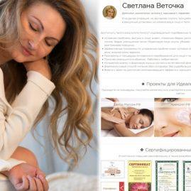 Светлана Веточка — Личный Сайт