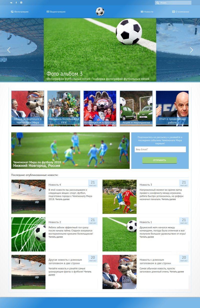 Чемпионат Мира по футболу 2018 в Нижнем Новгороде